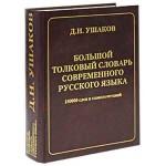 Какие словари русского языка нужны оратору